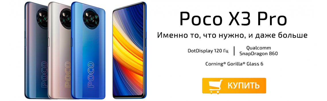 Poco X3 Pro купить в Туле